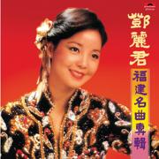 復黑王: 福建名曲專輯 - Teresa Teng - Teresa Teng