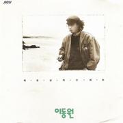 Lee Dong Won (이동원) - Lee Dong Won (이동원) - Lee Dong Won (이동원)