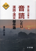 海江田万里の音読したい漢詩・漢文傑作選 -- (小学館刊)