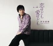Koisedomo Aisedomo - EP - 河本直樹 - 河本直樹
