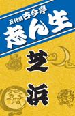 NHK落語シリーズ 五代目古今亭志ん生「芝浜」