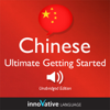 Innovative Language Learning - Learn Chinese - Ultimate Getting Started with Chinese Box Set, Lessons 1-55: Absolute Beginner Chinese #7 artwork