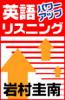 岩村圭南 - 英語パワーアップリスニング ~トレーニングすれば英語が聞き取れるようになる!~ アートワーク