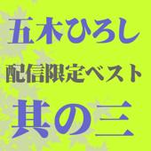五木ひろしベスト 其の三 - EP