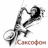 Cаксофон