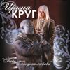 Тебе, моя последняя любовь - Irina Krug
