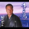 オジロ鷲 / 流れ旅 - EP ジャケット写真