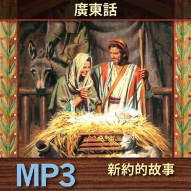 新約的故事 | MP3 | Cantonese