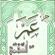 Al Falaq - Ahmad Al Ajmy