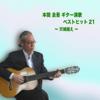 本間圭吾ギター演歌ベスト21 (〜天城越え〜) - keigo Honma