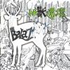 Buy 比獸還壞 by 88 Balaz on iTunes (Indie Rock)