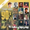 Best of 90 s Persian Music Vol 2