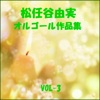 松任谷由実 作品集 VOL-3 ジャケット写真