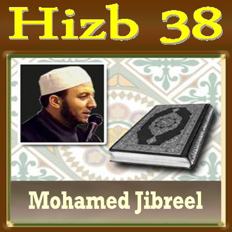 Hizb 38 (Quran)
