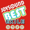 カラオケ JOYSOUND BEST EXILE (Originally Performed By EXILE) ジャケット写真
