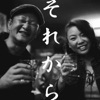 Ahaha No Izakaya - Single ジャケット写真