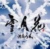 雪月花 - Single ジャケット写真