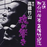 1st Takahashi Chikuzan Spirts of Tsugaru-Jyamisen Seichou Utatsuke Bannsou Takahashi Chikuzan Ryu - Takahashi Chikuzan - Takahashi Chikuzan
