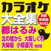 Japanese Karaoke Collection - Enka & Popular Song Series No63.- (Harumi Miyako)