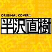 Main Theme of Hanzawa Naoki