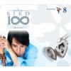 Bird 100 เพลงรักไม่รู้จบ 8 ชุด เพียงคำเดียว - Bird Thongchai