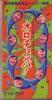 オロチョンパ (フジテレビ系ヤマタノオロチ・テーマ'91) - Single ジャケット写真