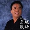 細川たかし全曲集: 城崎恋歌 ジャケット写真