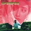 Bombay (Original Soundtrack) [OST]
