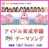 The Theme of Idolikuseigakuen - Single