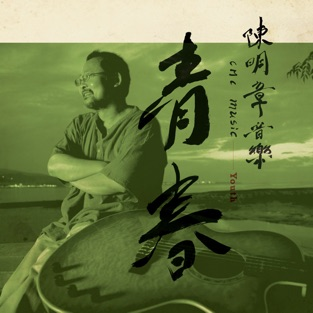 Youth – Chen Ming-Chang