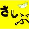 A Domo Ohisashiburidesu ジャケット写真