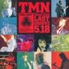 TMN final live LAST GROOVE 5.18 ジャケット写真