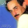 Ala Babi Waef Amarin - Melhem Barakat