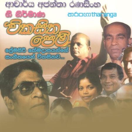 Vika Sitha Pem - Various Artists
