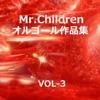 Mr.Children 作品集 VOL-3 (オルゴールミュージック) ジャケット写真