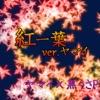 紅一葉 ver.ヤマイ (with 黒うさP) - Single
