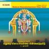 Madurai Meenakshiamman Pillai Tamil