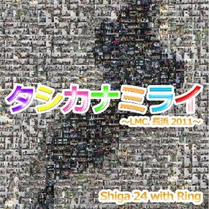 Tashikana Mirai LMC. Nagahama 2011 - Single Mp3 Download