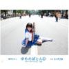 ゆめのばとん - EP ジャケット写真