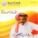Zaman Al Samt - Talal Maddah