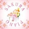 Piano Foglia Sakura Piano ジャケット写真