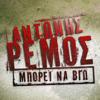 Antonis Remos - Mporei Na Vgo (feat. Manos Pirovolakis) artwork