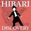 ひばりディスカバリー~北亜米利加の旅~ (Hibari Discovery-North America Edition) ジャケット写真