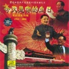 Ode to the Communist Party: 1921 - 2001 (Dang de Song Ge Te Ji: Yi Jiu Er Yi - Er Lin Lin Yi)