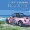 決定盤!!「ニュー・ミュージックの時代」ベスト ジャケット画像