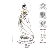 大悲咒 (念誦版-八十四句) [華語版]