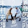 クレイジー節 ~昭和讃歩~ - EP ジャケット画像