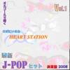 オルゴールで聴く~そばにいるね・HEART STATION / 最新 J-POPヒット決定盤 2008 VOL.1 ジャケット写真
