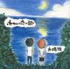 ホタルの恋の歌 - EP ジャケット写真