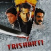 Trishakti Original Motion Picture Soundtrack